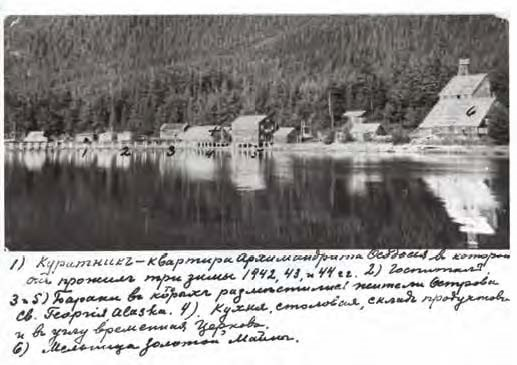 Black and white photo of buildings along a shore with Cyrillic writing below.