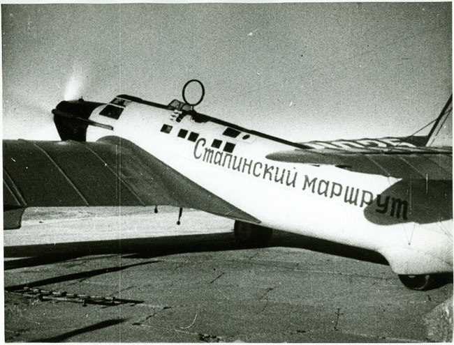 Photo of ANT-25 aircraft with Russian script painted on side