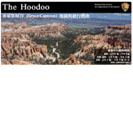 The Hoodoo - Chinese