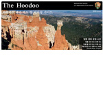 The Hoodoo - Korean