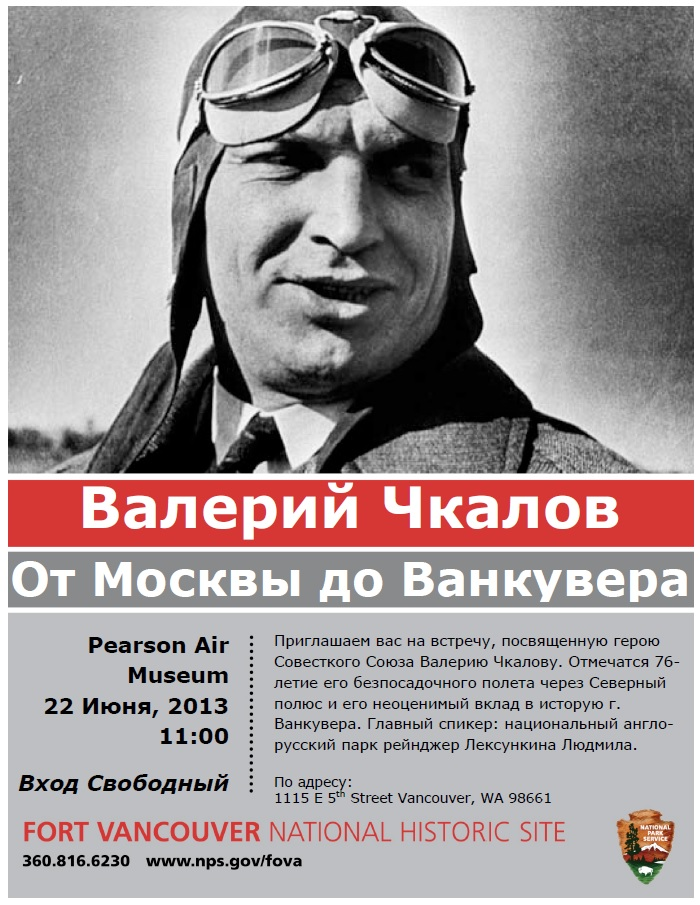 """From Moscow to Pearson"" Poster - Russian Text"