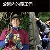 Volunteers-In-Parks (Chinese)