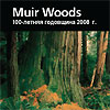 Muir Woods National Monument (Russian)