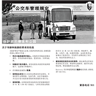 Cover of Chinese translation bus regulations